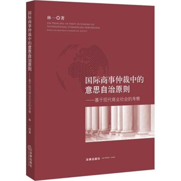 国际商事仲裁中的意思自治原则:基于现代商业社会的考察