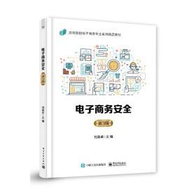 电子安全(第3版) 大中专文科社科综合 刘英卓