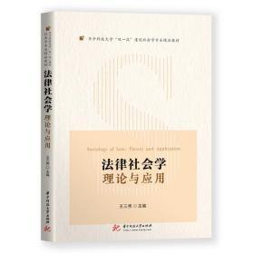 律社会学:理论与应用 大中专文科社科综合 王三秀