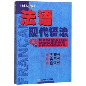 语现代语(修订版) 外语-法语 编者:毛意忠
