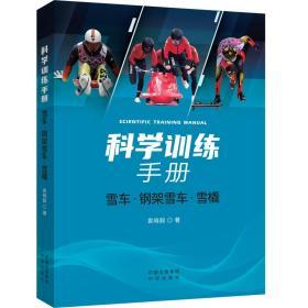 科学训练手册:雪车、钢架雪车、雪橇