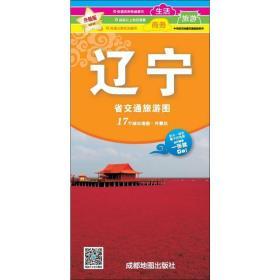辽宁省交通旅游图 升级版 中国交通地图 成都地图出版社