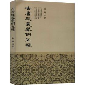 古书疑义举例五种 中国古典小说、诗词 俞越 等