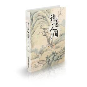 诗意人间 中国古典小说、诗词 方笑一