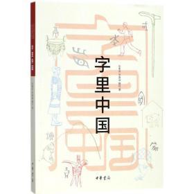 字里中国 中国历史 张素凤,宋春淑,娜红 著