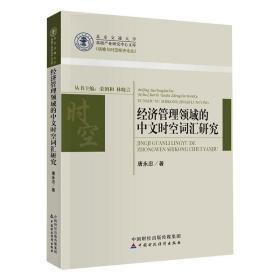 经济管理领域的中文时空词汇研究