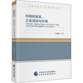 中国的贸易、工业活动与环境(英文版)