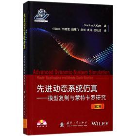 先进动态系统仿真:模型复制与蒙特卡罗研究(第2版 附光盘)