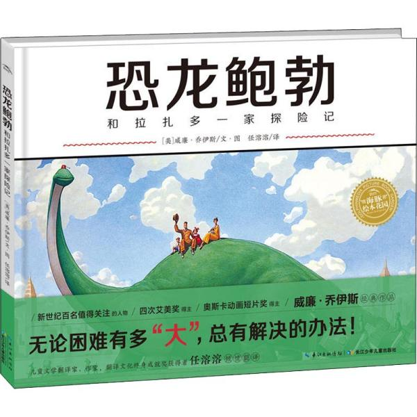 超凡想象力绘本:恐龙鲍勃和拉扎多一家探险记(精)