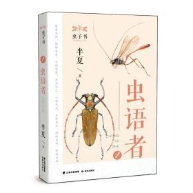 虫子书——《虫语者》 童话故事 半夏