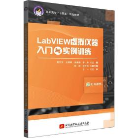 LabVIEW虚拟仪器入门与实例训练