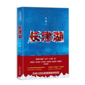 长津湖 历史、军事小说 王筠