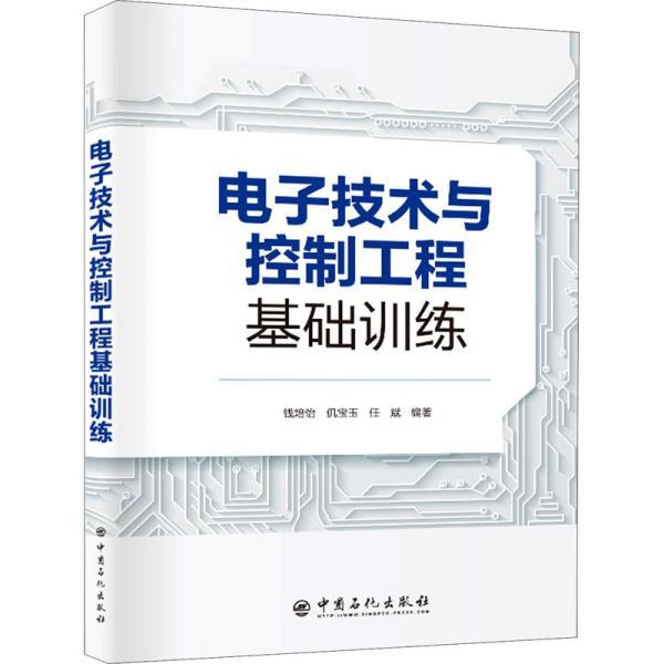 电子技术与控制工程基础训练