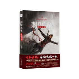 刺客信条:大漠风云 外国科幻,侦探小说 燕垒生