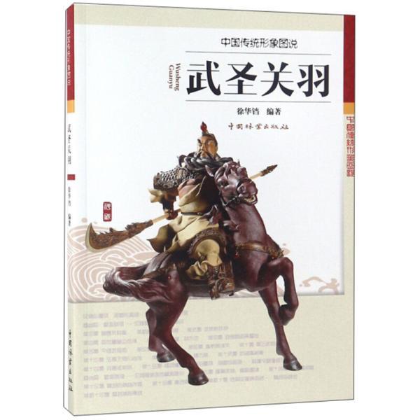武圣关羽中国传统形象图说