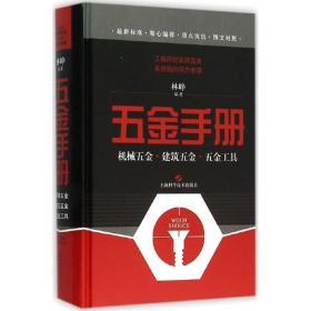 五金手册:机械五金·建筑五金·五金工具