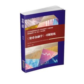 《货币金融学》习题精练