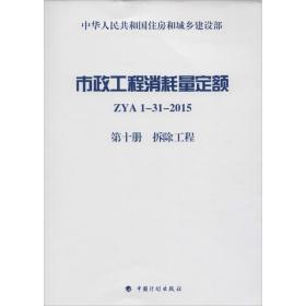 市政工程消耗量定额 ZYA1-31-2015 第十册 拆除工程