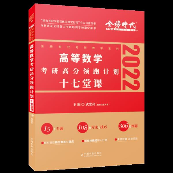 2022考研高等数学考研高分领跑计划-17堂课