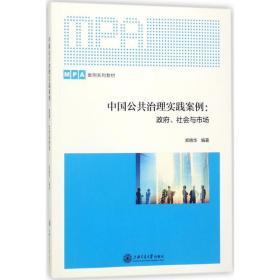 中国公共治理实践案例 : 政府、社会与市场