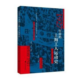 1927年前的上海工人运动史