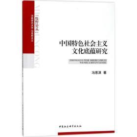 中国特色社会主义文化底蕴研究