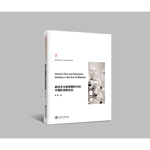 新技术与新智慧时代的中国影视新生态