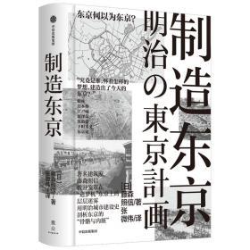 制造东京 各国地理 藤森照信
