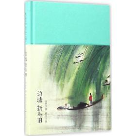 边城 新与旧(新文学丛刊 初版重排 布面精装 插图本)