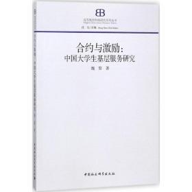 合约与激励:中国大学生基层服务研究