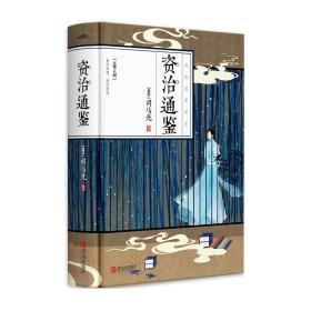 资治通鉴 中国历史 司马光