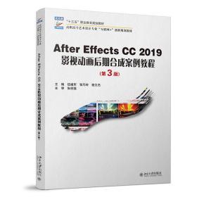 after effects cc 2019影视动画后期合成案例教程(第3版) 大中专理科计算机 伍福军,张巧玲,骆文杰