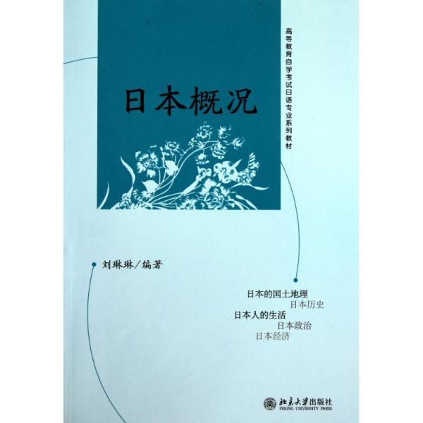 高等教育自学考试日语专业系列教材:日本概况