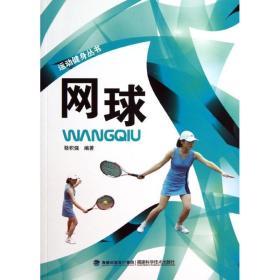 运动健身丛书:网球
