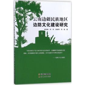 云南边疆民族地区边防文化建设研究
