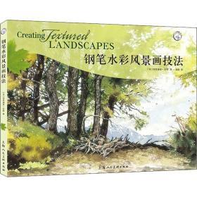 钢笔水彩风景画技法 美克劳迪亚·尼斯 著 刘静 译