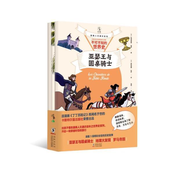 漫画人文通识系列:不可不知的世界史(全三册)