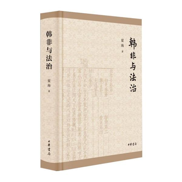 韩非与法治(精装)