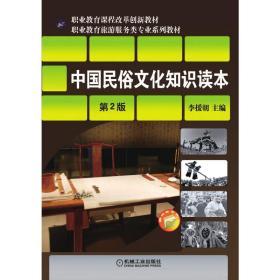 中国民俗知识读本 第2版 大中专高职社科综合 李援朝