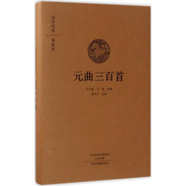 元曲三百首(国学经典典藏版 全本布面精装)