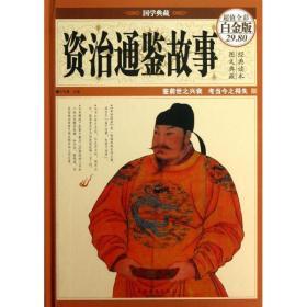 资治通鉴故事 中国历史 文若愚 编