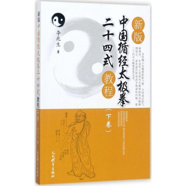 新版中国循经太极拳二十四式教程(下卷)
