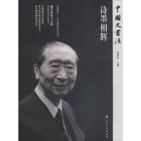 诗墨相辉/中国大书法