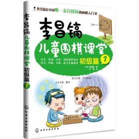 李昌镐儿童围棋课堂――初级篇1