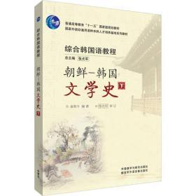 朝鲜-韩国文学史 外语-韩语 金英今 编著;张光军 丛书主编