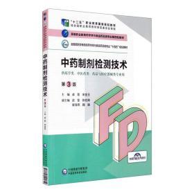中药制剂检测技术(第3版)()