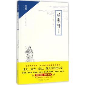 崇文馆·小说馆:杨家将(注释本 无障碍阅读版)