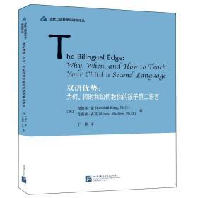 双语优势:为何、何时和如何教你的孩子学习第二语言 | 当代二语教学与研究译丛