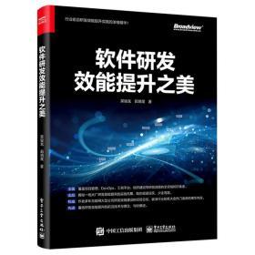 软件研发效能提升之美 软硬件技术 吴骏龙//茹炳晟