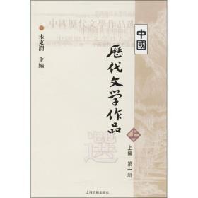 中国历代文学作品选 大中专文科语言文字 朱东润 主编